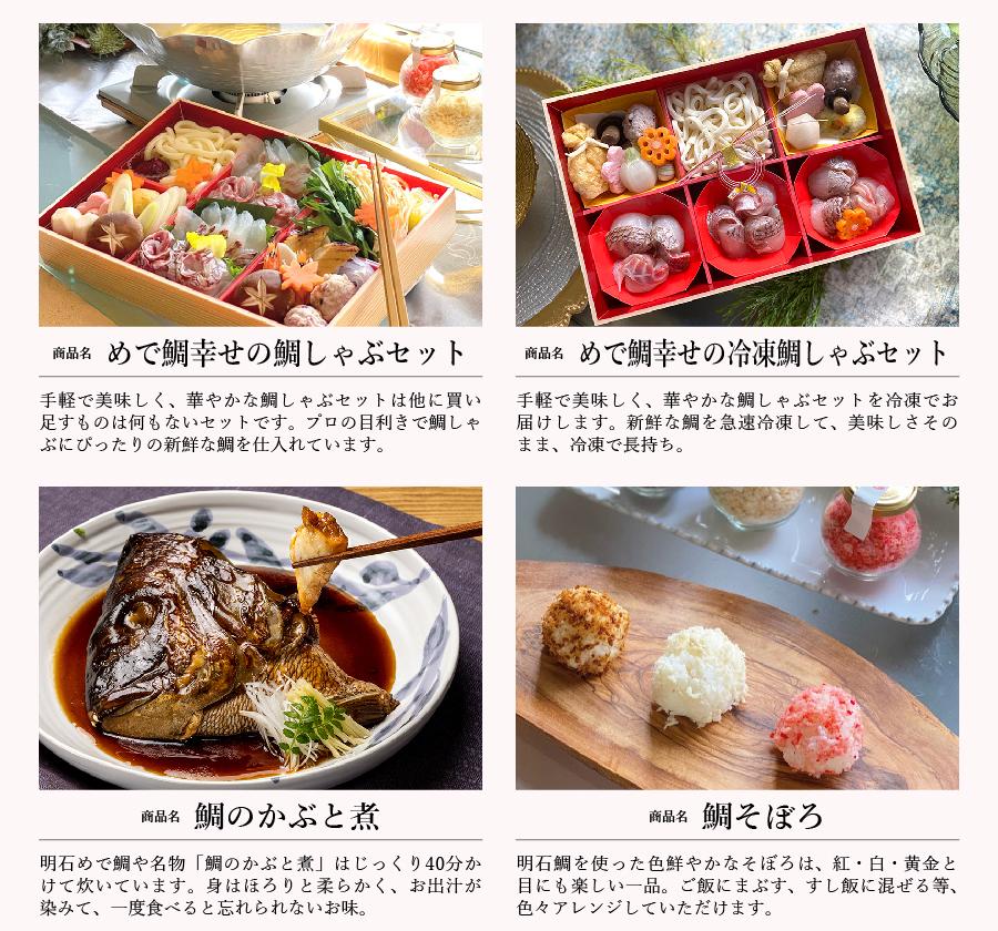 本場明石の鯛が味わえる鯛しゃぶ、鯛のかぶと煮