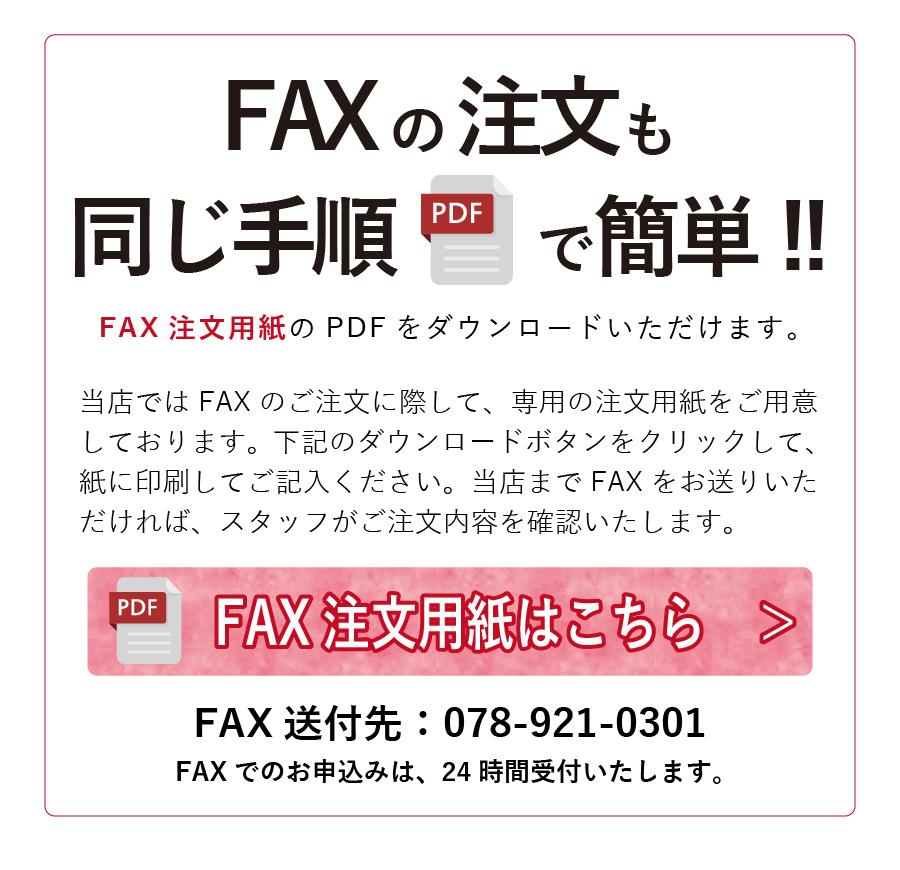 大口注文はFAXでのご注文も可能