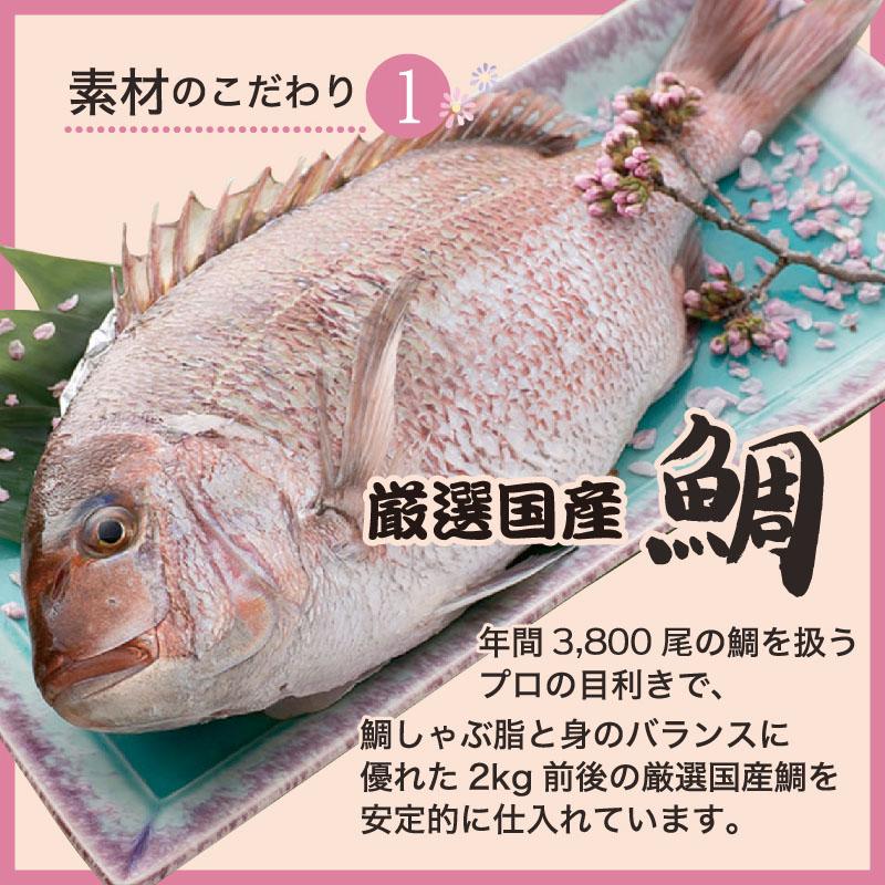 鯛しゃぶセットの素材のこだわり、厳選の国産鯛