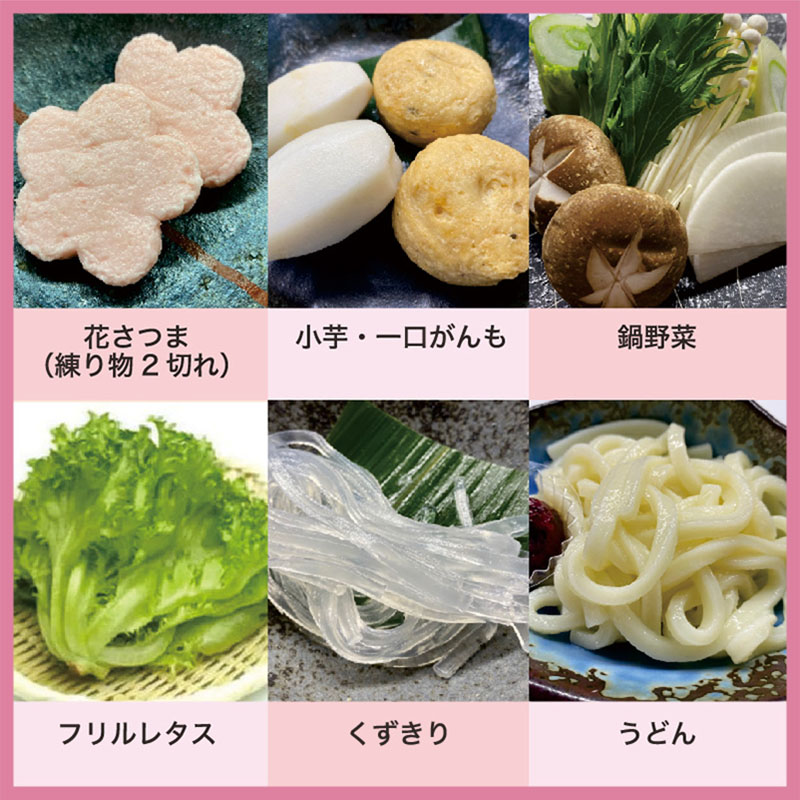 鯛しゃぶセットの素材のこだわり、野菜とつけあわせ