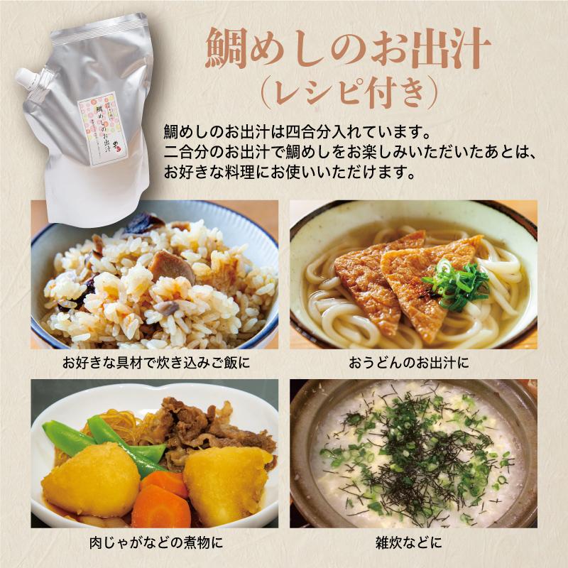鯛めしのお出汁はいろんなお料理にアレンジ可能!レシピもお付けします