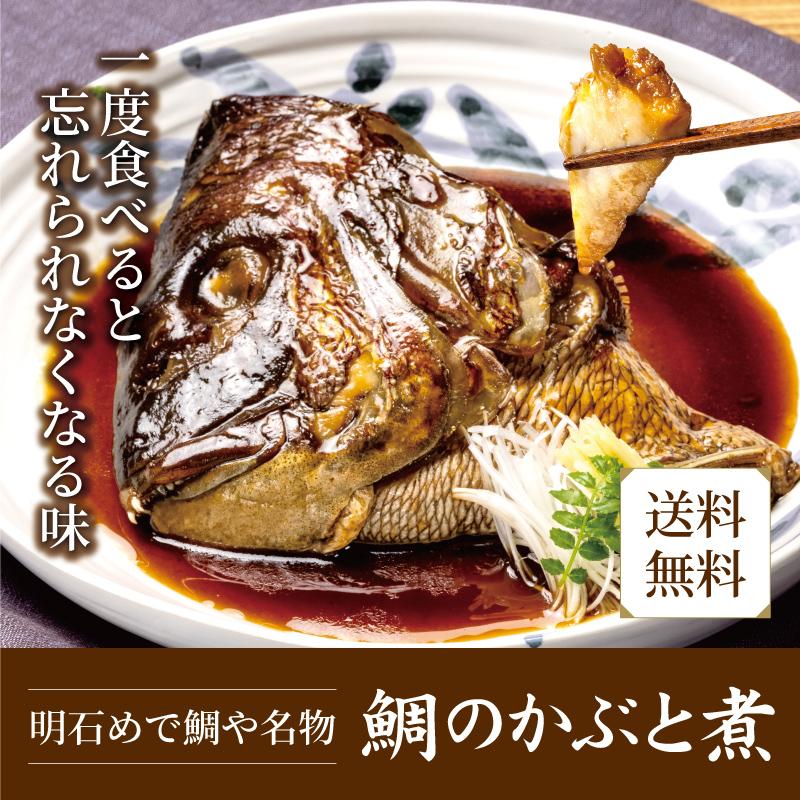 一度食べると忘れられなくなる味「鯛のかぶと煮」
