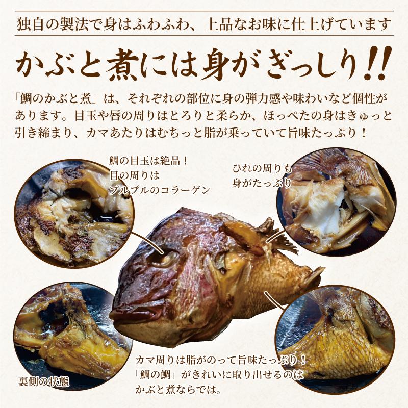 鯛のかぶと煮は身がぎっしり!独自の製法で身はふわふわ、お上品なお味