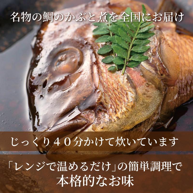 明石めで鯛やの鯛のかぶと煮はレンジで温めるだけの簡単調理