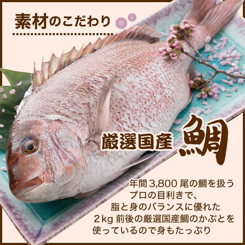 鯛のかぶと煮は素材のこだわり、厳選の国産鯛