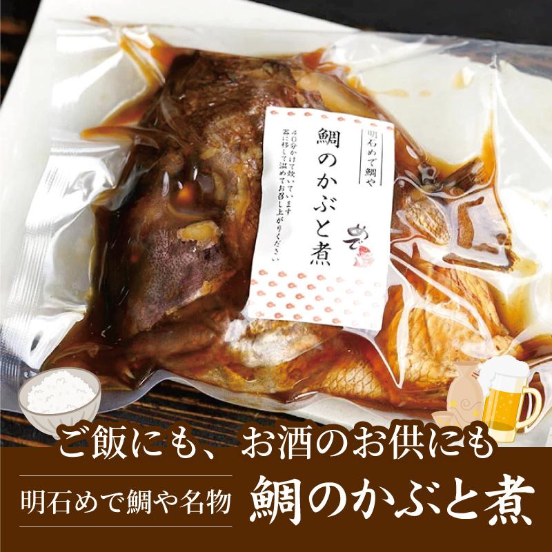 ご飯にも、お酒のお供にもオススメの鯛のかぶと煮