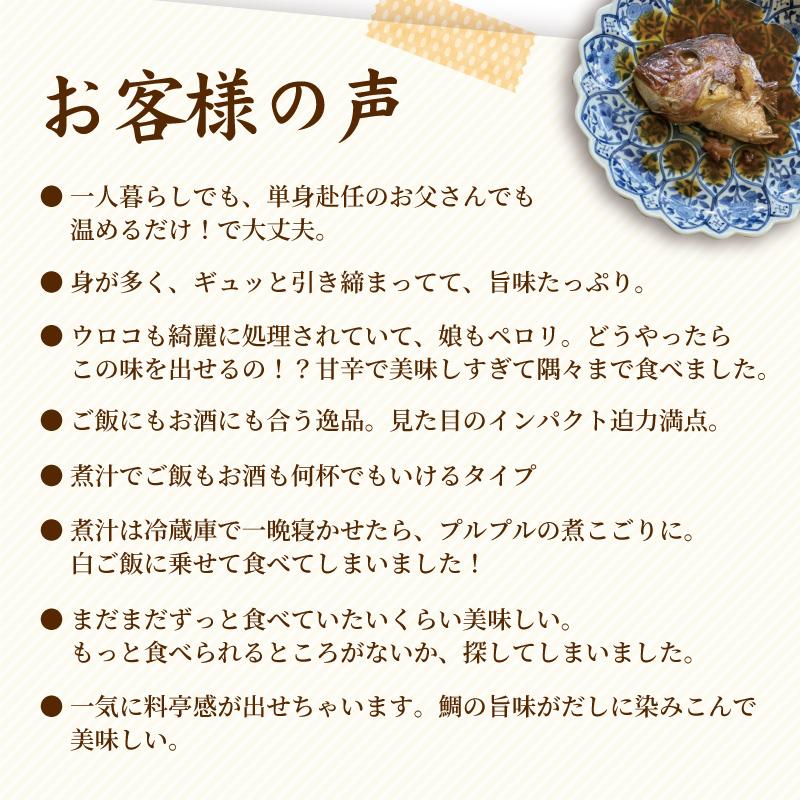 お客様から大好評の「鯛のかぶと煮」是非ご賞味ください