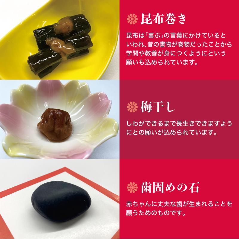 お食い初めの儀式用の歯固めの石もセット