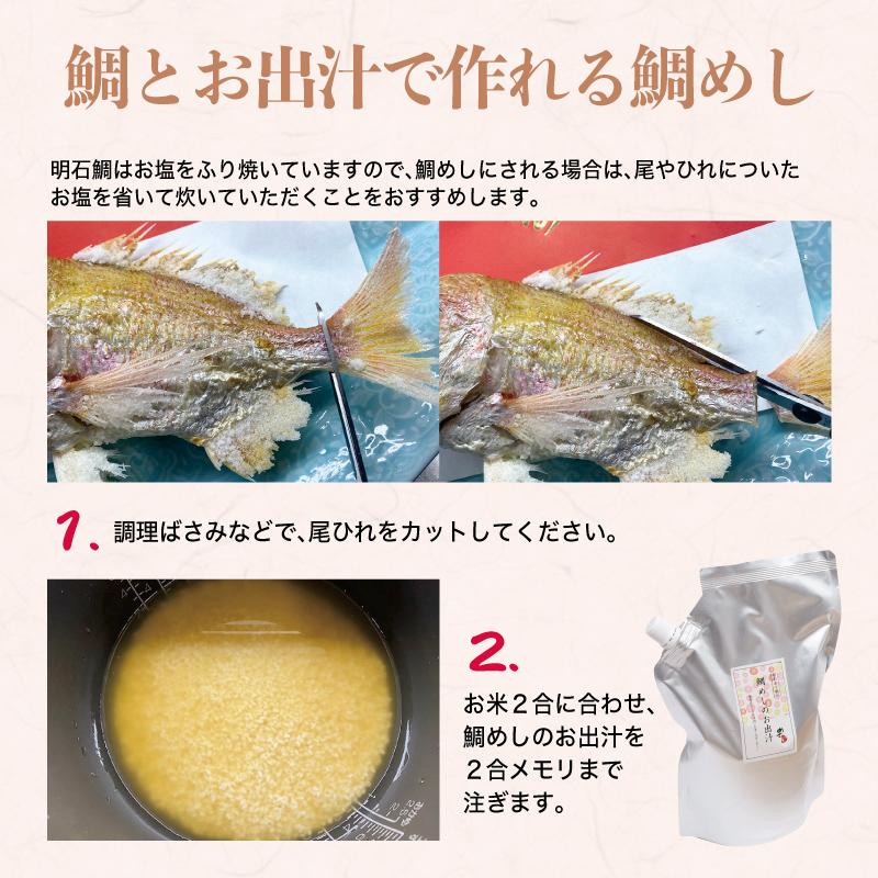 祝い明石鯛とお出汁で作れる鯛めし