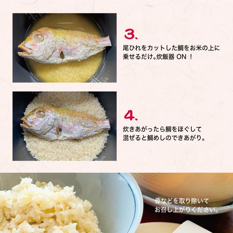 鯛のひれをカットして鯛めし用のお出汁で炊き上げるだけ