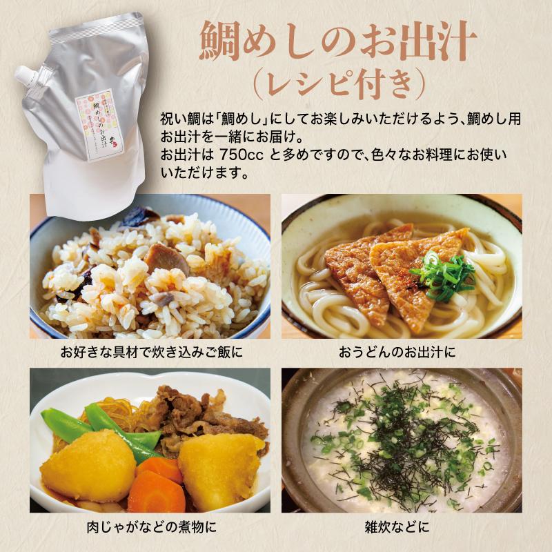 鯛めしのお出汁は様々なお料理にお使いいただけます