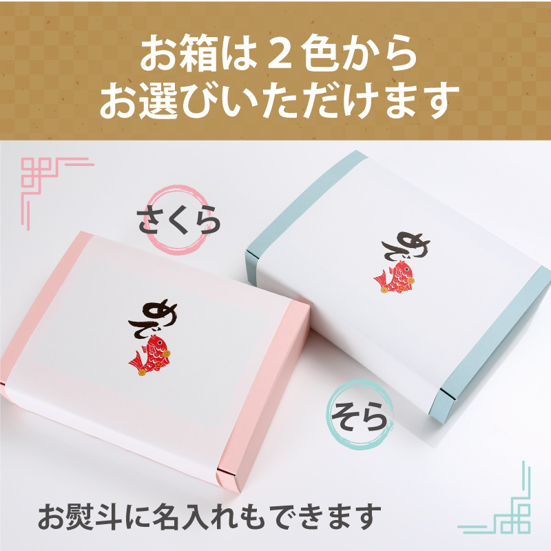 鯛めしのお箱は2色から選べます
