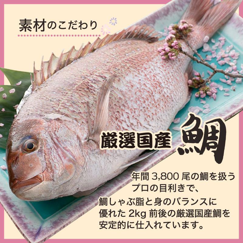 鯛めしセットは素材のこだわり、厳選の国産鯛
