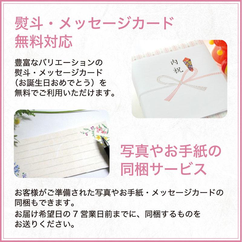 熨斗・メッセージカード、写真やお手紙の同梱もお任せください